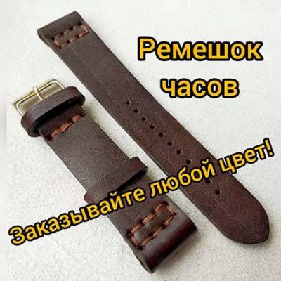 foto-kojanyy-remeshok-dlya-chasov